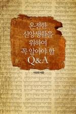 -저자 : 이요한  매주수요일성도들의질문을받아답변해주신내용들구원이나교회,기타여러가..